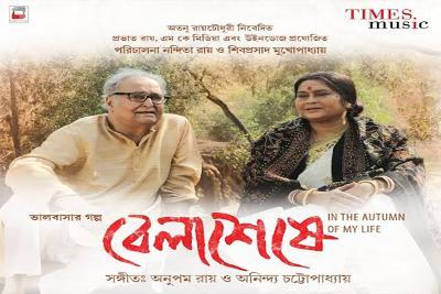 Belasheshe movie poster